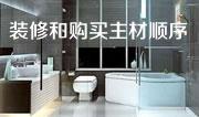 南昌江水平装修队:业主装修和购买主材顺序