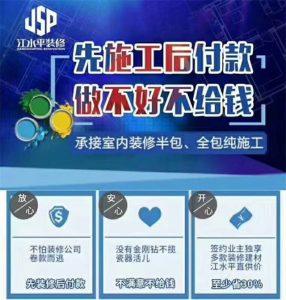 [通知]2018年南昌上饶江水平装修春节接待安排(2月6~2月21)