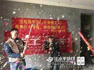 2017.12.28南昌华润凯旋门刘先生开工大吉