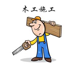木工施工工序