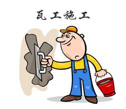 瓦工施工工序