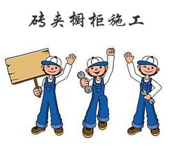 砖夹橱柜施工工艺