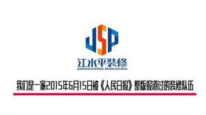 南昌江水平装修队关于视频装修详细规划